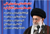 فوتوتیتر/امام خامنه ای سیاستهای کلی محیط زیست را ابلاغ کرد