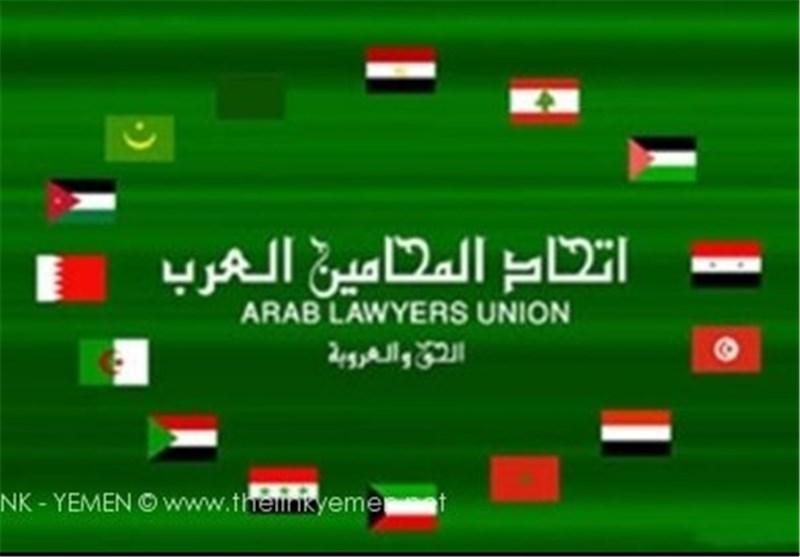 اتحاد المحامین العرب : کفى تدخلا فی إرادة الشعب الیمنی