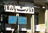 درخواست شورای نگهبان از مجلس برای بررسی بیشتر طرح تشکیل وزارت بازرگانی