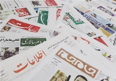 تصاویر صفحه اول روزنامههای دوشنبه 4 بهمن