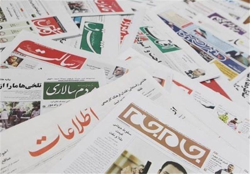 تصاویر صفحه اول روزنامههای چهارشنبه 5 آبان