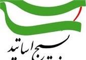 همایش روز ملی بسیج اساتید در دانشگاه فردوسی مشهد برگزار میشود