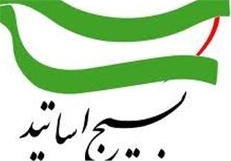 حضور 3600 استاد بسیجی در دانشگاههای استان اصفهان
