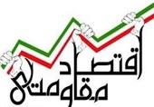 کارت زرد ستاد اقتصاد مقاومتی به مدیران میراث فرهنگی و شهرکهای صنعتی استان لرستان
