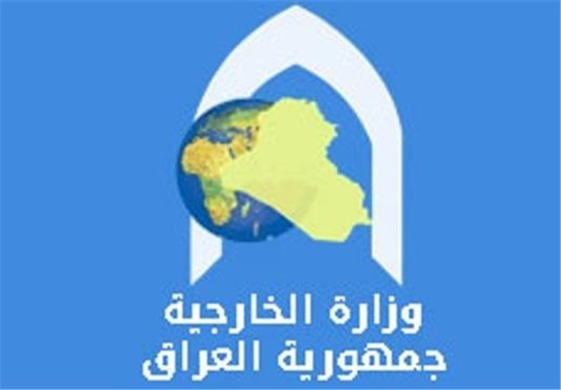 لوگوی وزارت خارجه عراق