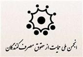 انتخابات انجمن حمایت از حقوق مصرفکنندگان در گیلان برگزار میشود