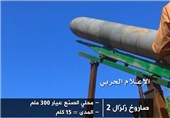 Yemeni Forces Fire Homegrown Ballistic Missile at Saudi Troops