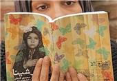 فروش کتاب «دختر شینا» از 220 هزار نسخه گذشت