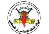 واکنش جهاد اسلامی به دعوت آل خلیفه از مقامات صهیونیست/ حماس: مقاومت قادر به تحمیل معادلات است