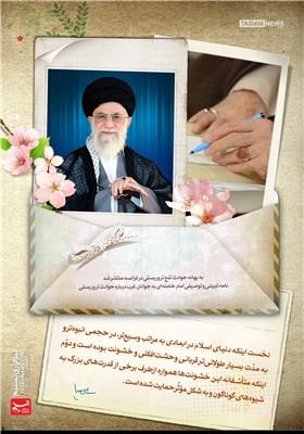 پوستر/ نامه تبیینی و توصیفی امام خامنهای به جوانان غرب درباره حوادث تروریستی
