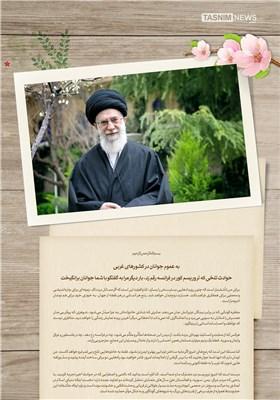 طرح/ نامه تبیینی و توصیفی امام خامنهای به جوانان غرب درباره حوادث تروریستی