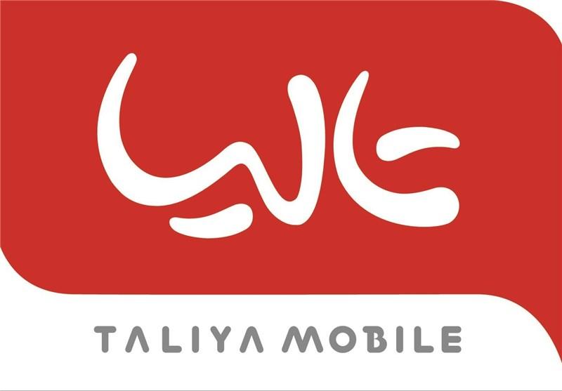 اپراتور تالیا - taliya