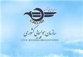 نشست ویژه کمیسیون عمران با مسئولان سازمان هواپیمایی کشور