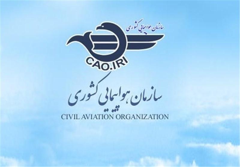 بیانیه سازمان هواپیمایی درباره فایل صوتی منتشر شده پیرامون سانحه پرواز 752 شرکت هواپیمایی اوکراینی