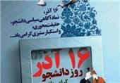 تشکلهای دانشجویی شیراز باید در مباحث مطالبهگری به صورت تخصصی ورود کنند