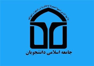 معرفی اعضای شورای مرکزی اتحادیه جامعه اسلامی دانشجویان
