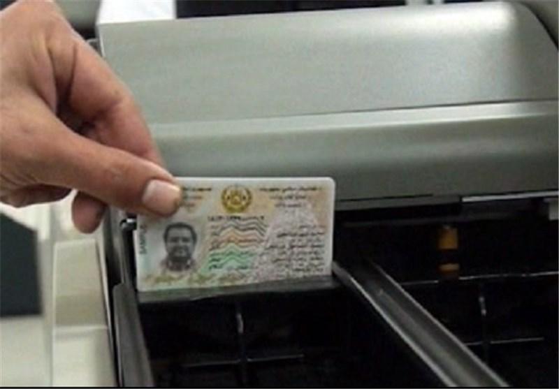 شناسنامه های الکترونیکی افغانستان