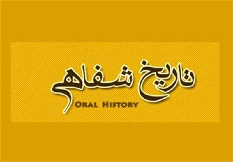 چه کسی اولین اسناد و تاریخ شفاهی انقلاب را جمع آوری کرد؟