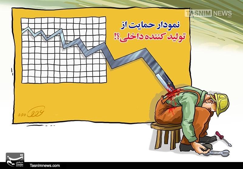 کاریکاتور/ آتش بیتوجهی بر خرمن تولید ملی!!!