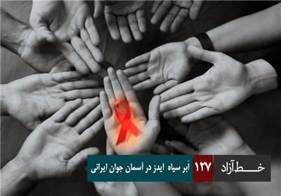 خط آزاد - اَبر سیاه ایدز در آسمان جوان ایرانی