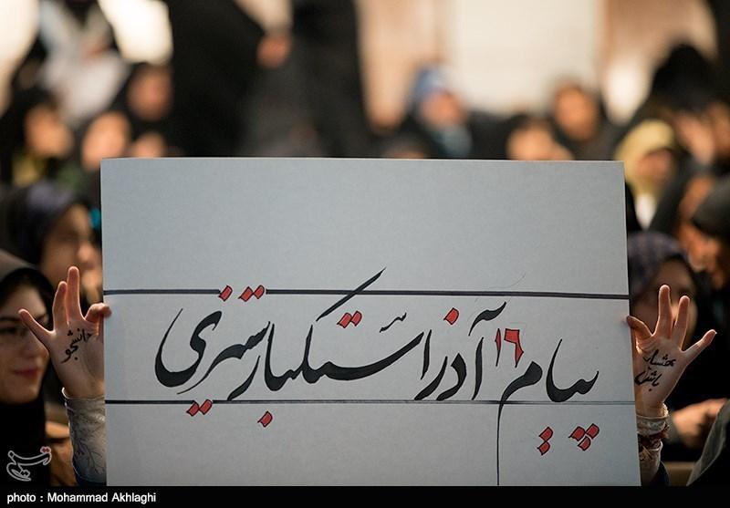 جشن روز دانشجو در دانشکده شهید چمران کرمان برگزار شد