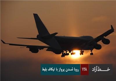 خط آزاد - رویا شدن پرواز با تیکاف بلیط