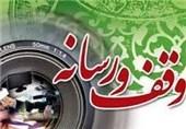 چهارمین همایش وقف و رسانه استان گلستان برگزار شد