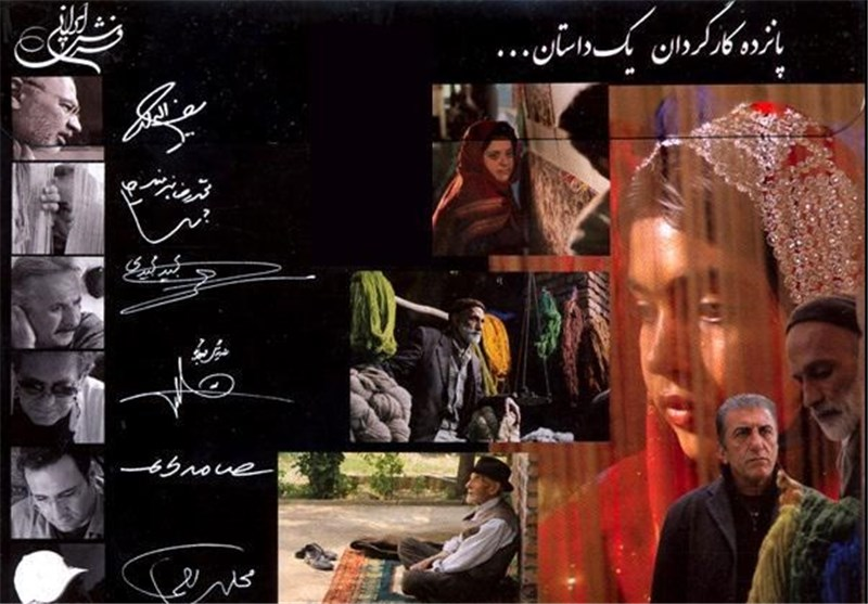 فیلم فرش ایرانی