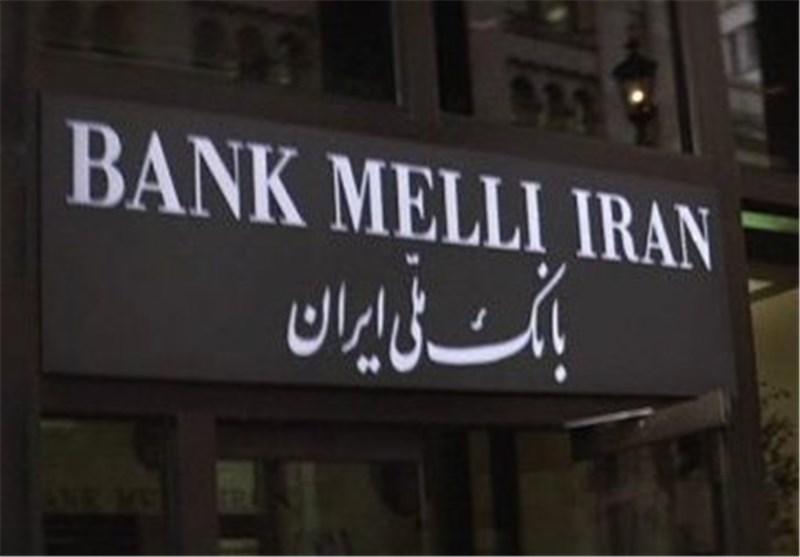 US Top Court Turns Away Dispute Involving Iran's Bank Melli
