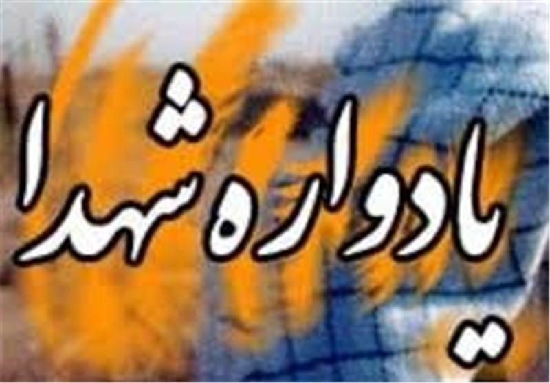 یادواره 411 شهید شهرستان بندرانزلی برگزار میشود