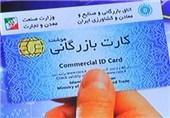 خرید و فروش کارت بازرگانی جرم و نقل و انتقال آن در دفاتر اسناد رسمی ممنوع است + تصویر بخشنامه