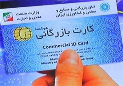 شگرد صرافیهای غیر مجاز در سوء استفاده از کارتهای بازرگانی لو رفت