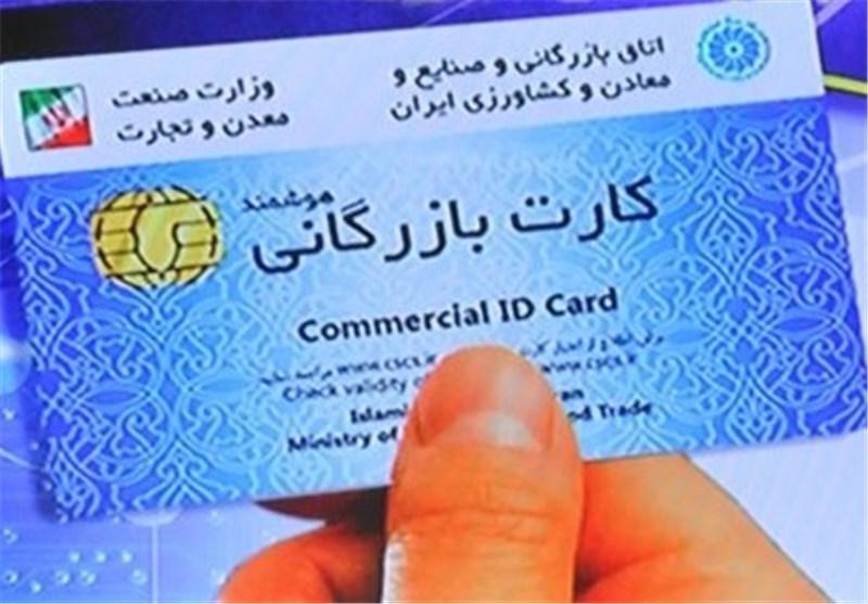 چه کسی پاسخگوی واردات با کارتهای بازرگانی