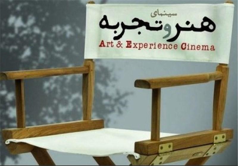 سینمای هنر و تجربه