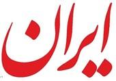 دروغپردازی روزنامه ایران علیه خبر هشدار به وزیر اطلاعات/ارگان دولت چه چیزی را تکذیب میکند؟