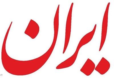 دامنه سایت رسمی روزنامه ایران هم مسدود شد!