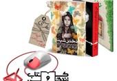نمایشنامههای «دختر شینا» و «فرنگیس» در مشهد اجراخوانی میشود