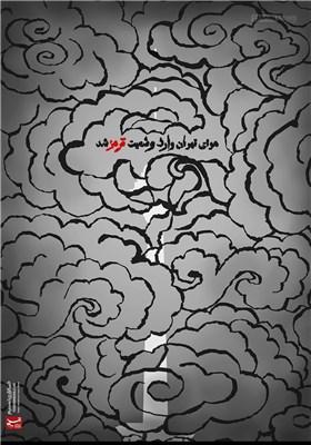 پوستر/ وضعیت قرمز هوا