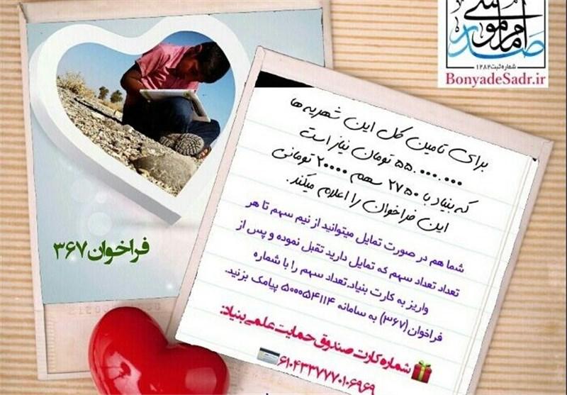 فراخوان بنیاد خیریه امام موسی صدر برای تامین شهریه 110 دانشآموز نخبه