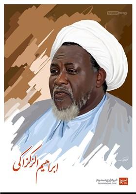 تصویرسازی/ رهبرشیعیان نیجریه شیخ زکزاکی
