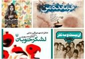 40 عنوان کتاب دفاع مقدس در مازندران رونمایی میشود