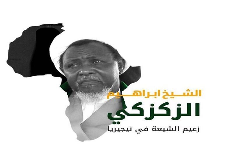 قتل الشیعة واعتقال الشیخ الزکزاکی للحد من النفوذ الإیرانی فی نیجیریا