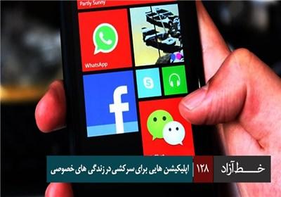 خط آزاد - اپلیکیشن هایی برای سرکشی در زندگی های خصوصی