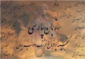 چرا برخی دانشآموزان ایرانی به ادبیات فارسی علاقه ندارند؟