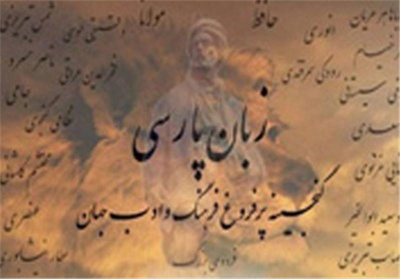Dünyanın Öğrendiği Yeni Dil Farsça