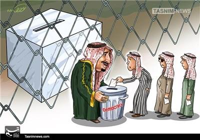 کاریکاتور/ انتخابات دموکراتیو از نوع سعودی
