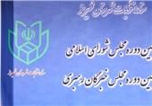 ثبتنام 511 کاندیدای انتخابات مجلس دهم در استان فارس