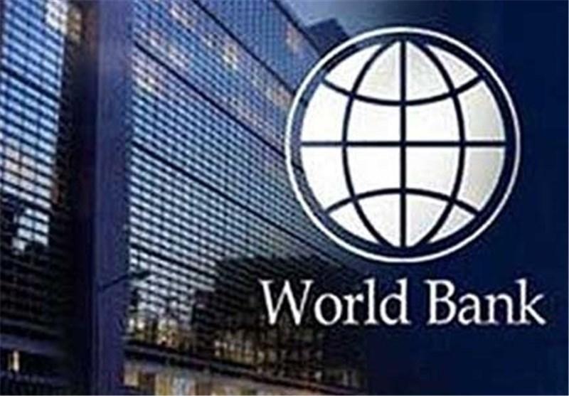 البنک العالمی