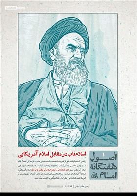 پوستر/ اسلام ناب در مقابل اسلام آمریکایی