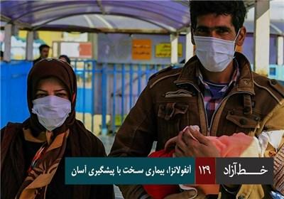 خط آزاد - آنفولانزا، بیماری سخت با پیشگیری آسان
